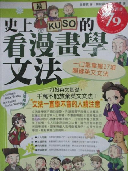 【書寶二手書T1/語言學習_J7N】史上最KUSO的看漫畫學文法_金壽真