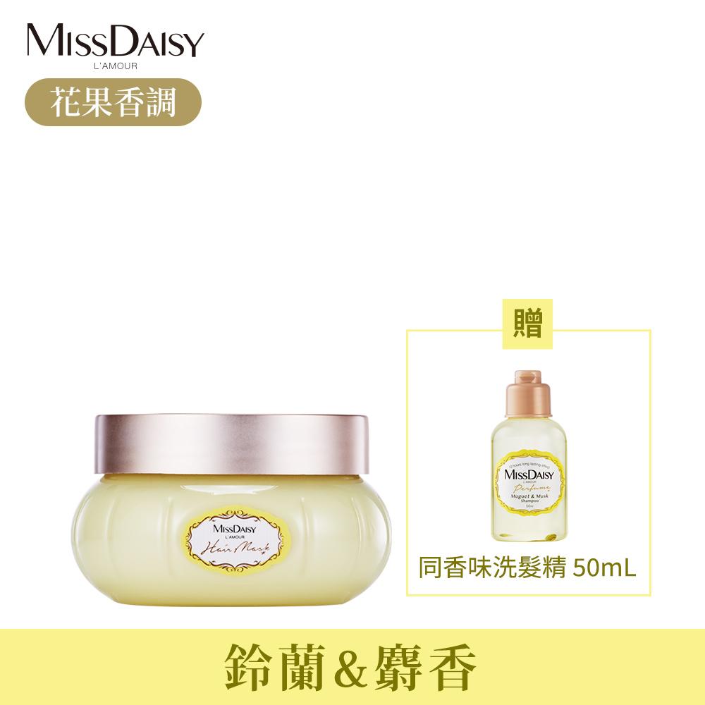 MISSDAISY 香氛修護髮膜-鈴蘭與麝香 250mL [贈]香氛洗髮精-鈴蘭與麝香 50mL
