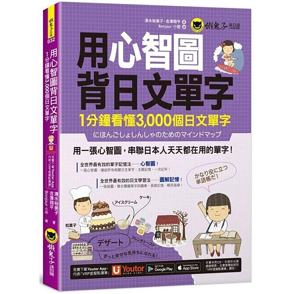 用心智圖背日文單字:1分鐘看懂3,000個日文單字(免費附贈「Youtor Ap