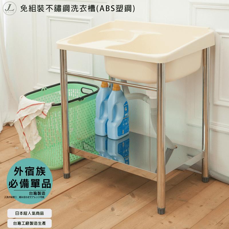 【kihome奇町美居】免組裝不鏽鋼洗衣槽-ABS塑鋼JL951