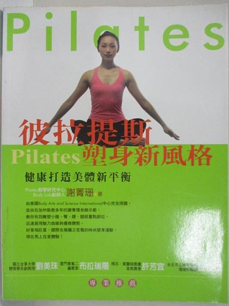 【書寶二手書T6/美容_J8T】彼拉提斯Pilates塑身新風格_謝菁珊
