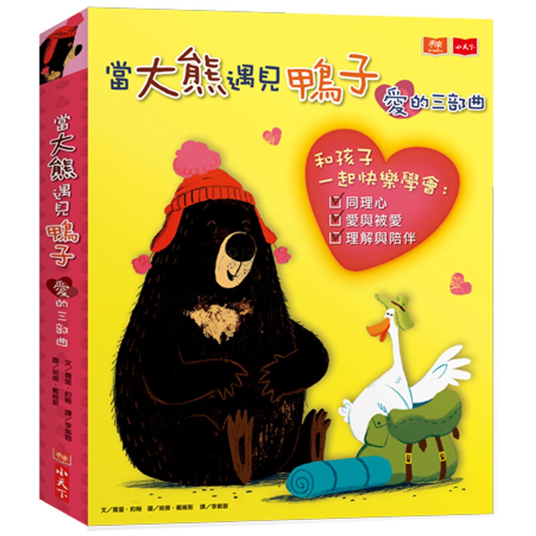 當大熊遇見鴨子:愛的三部曲