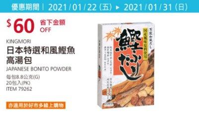 costco代購(特價) #79262 日本特選和風鰹魚高湯包 8.8公克X20包*