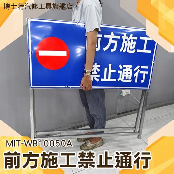 博士特汽修 道路維修 學生高考禁止通行立地告示牌 前方施工繞道而行 注意安全交通路牌 WB10050A