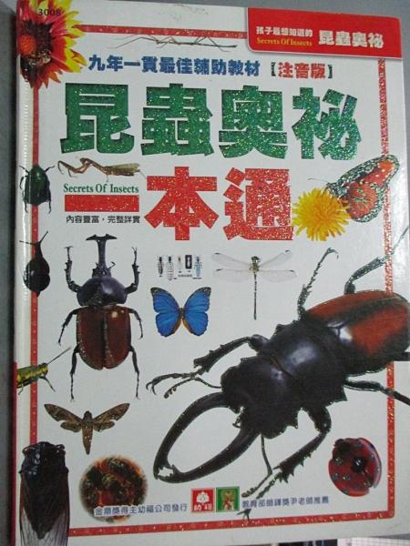 【書寶二手書T6/少年童書_ETQ】昆蟲奧秘一本通_幼福編輯部