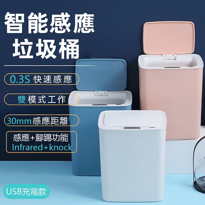 智能感應 自動開蓋垃圾桶 12L(USB充電)