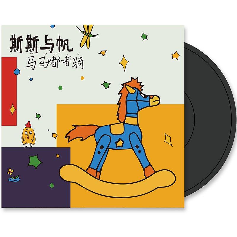 TINYL 斯斯與帆 馬馬嘟嘟騎 3吋黑膠唱片