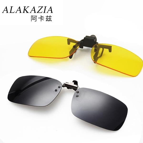 墨鏡夾片太陽鏡男女眼鏡開車專用釣魚夾片式偏光鏡片日夜兩用 艾瑞斯