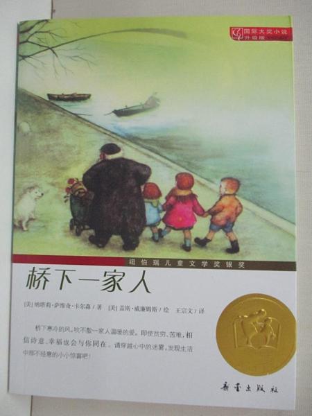 【書寶二手書T1/兒童文學_H4M】橋下一家人_卡爾森