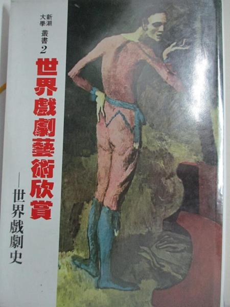 【書寶二手書T1/藝術_H5Q】世界戲劇藝術的欣賞_布羅凱特, 胡耀恆