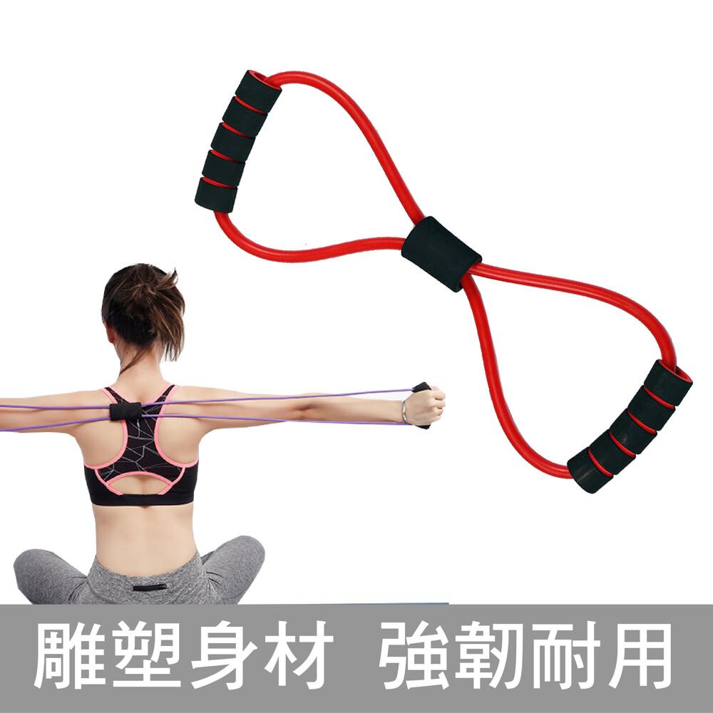 坂野sakano塑身美體8字彈力繩(彈力繩健身/瑜珈器材/拉力器/彈力繩用法/雕塑身材)