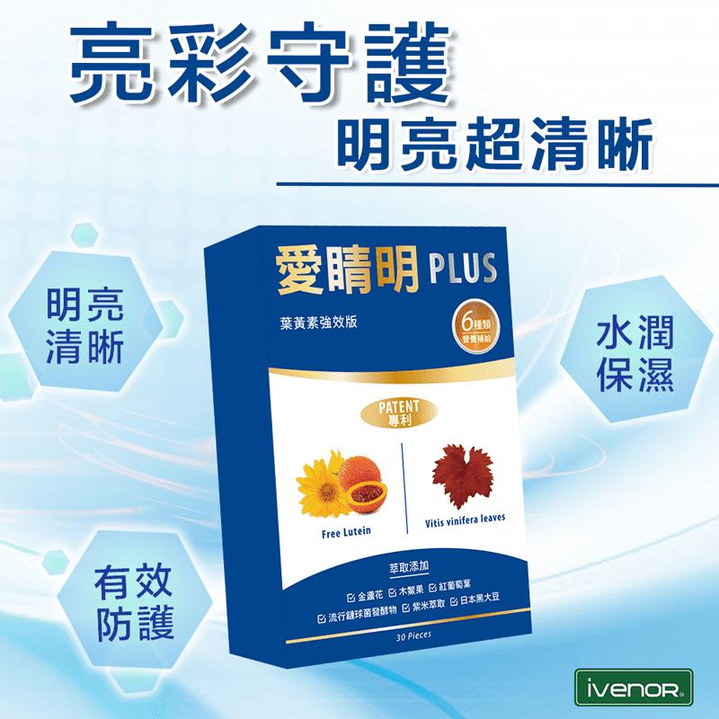 【iVENOR】愛睛明Plus高濃度雙效葉黃素膠囊6盒(30粒/盒)(30 粒)
