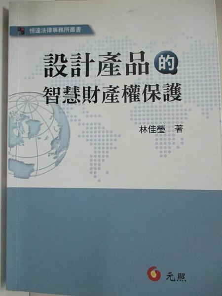 【書寶二手書T1/法律_H53】設計產品的智慧財產權保護(二版)_林佳瑩
