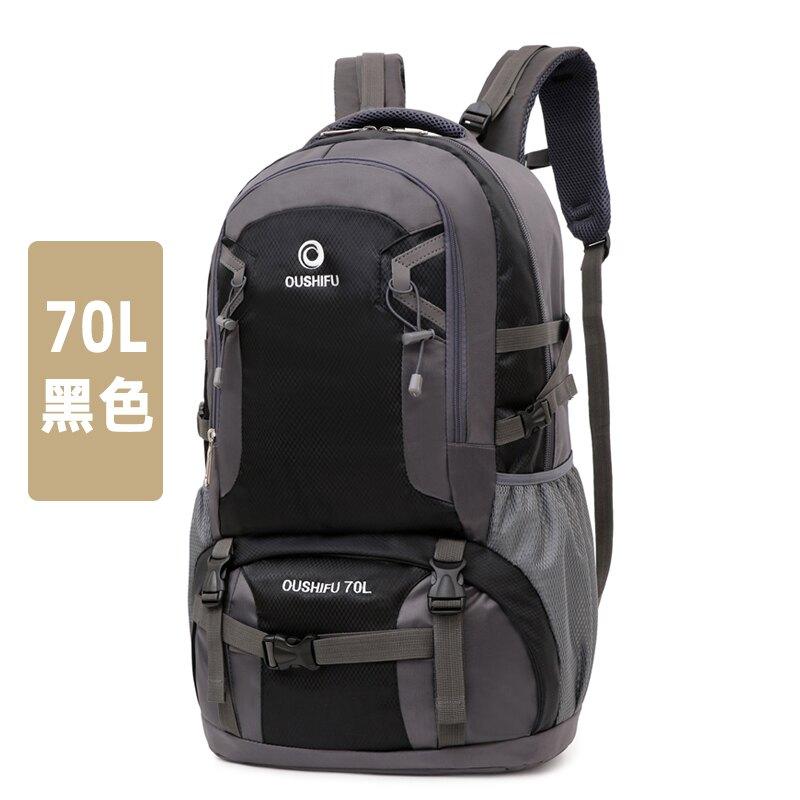 登山背包 特大容量雙肩包女休閒男打工旅行超大行李包登山戶外大背包『CM43785』