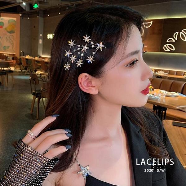 髮夾 發夾邊夾少女網紅2021年新款流行韓國側邊仙水鉆夾子頂卡飾品頭飾【快速出貨八折搶購】
