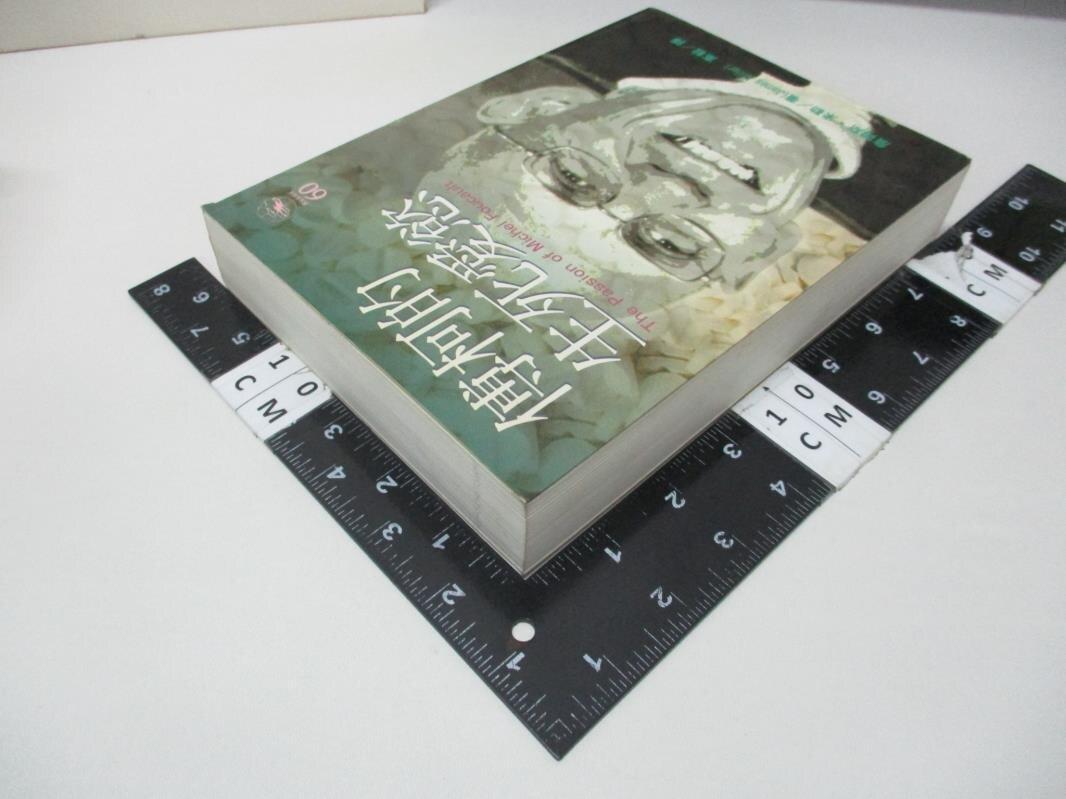 【書寶二手書T1/哲學_H68】傅柯的生死愛慾_高毅, 詹姆斯米勒