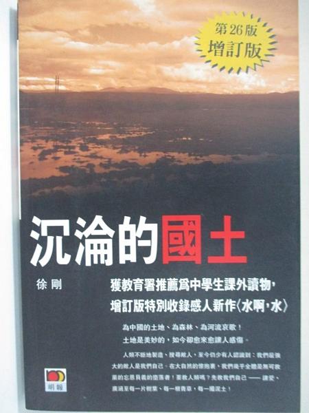 【書寶二手書T7/短篇_J8H】沉淪的國土(增訂版)_徐剛