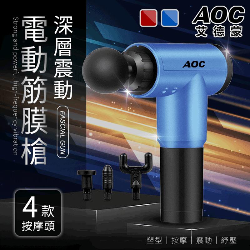 【AOC 艾德蒙】深層震動電動筋膜槍。按摩槍。二色任選S0091-N/S0091