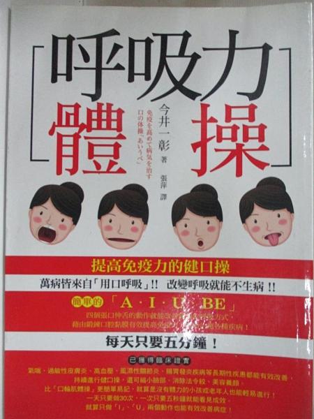 【書寶二手書T1/養生_H6O】呼吸力體操-提高免疫力的健口操_今井一彰