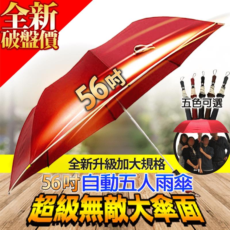 超大56吋自動開四人雨傘