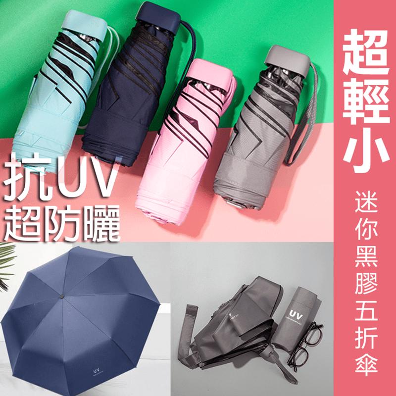 超輕量迷你黑膠五折雨傘