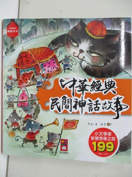【書寶二手書T1/兒童文學_J71】中華經典民間神話故事_桑妮