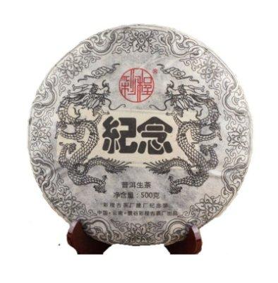 普洱茶生茶 [彩程] 2012 大滴水古樹茶  彩程新廠建廠紀念 500克 生餅