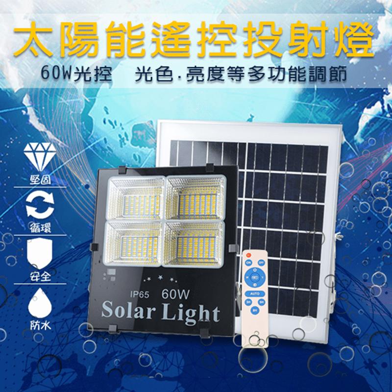 【遙控】LED 60W 可調光 太陽能 投射燈