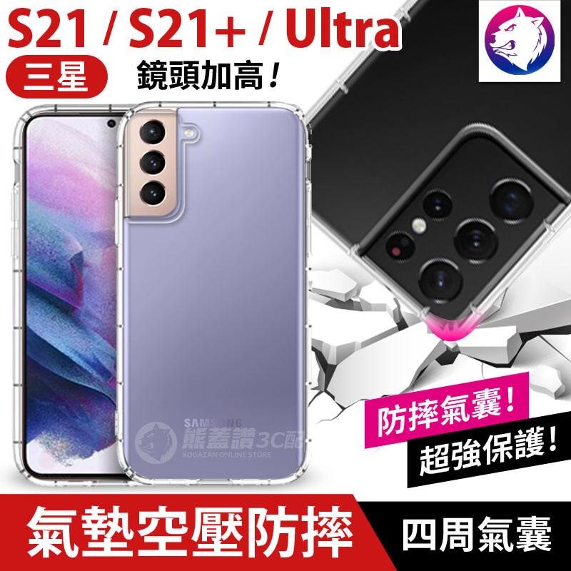 鏡頭加高 三星 s21 s21+ ultra 氣墊空壓殼 手機殼 保護殼 透明軟殼 氣囊