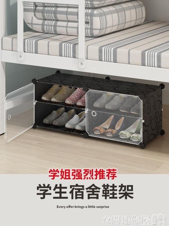 鞋架大學生宿舍床底鞋架子迷你小型收納神器多層簡易寢室床下防塵鞋櫃
