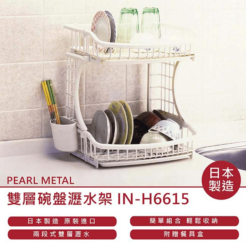 PEARL METAL日本製造雙層碗盤瀝水架IN-H6615