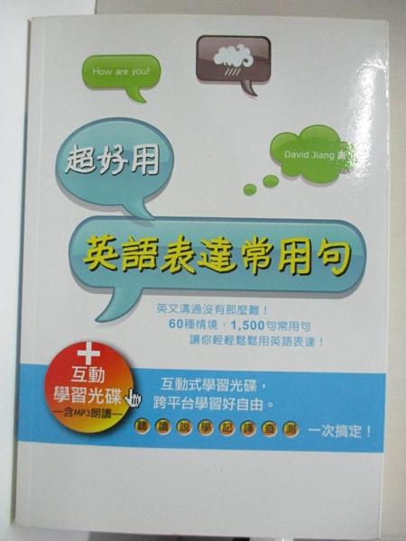 【書寶二手書T1/語言學習_H6D】超好用英語表達常用句(25K+互動光碟─含MP3朗讀)_David Jiang
