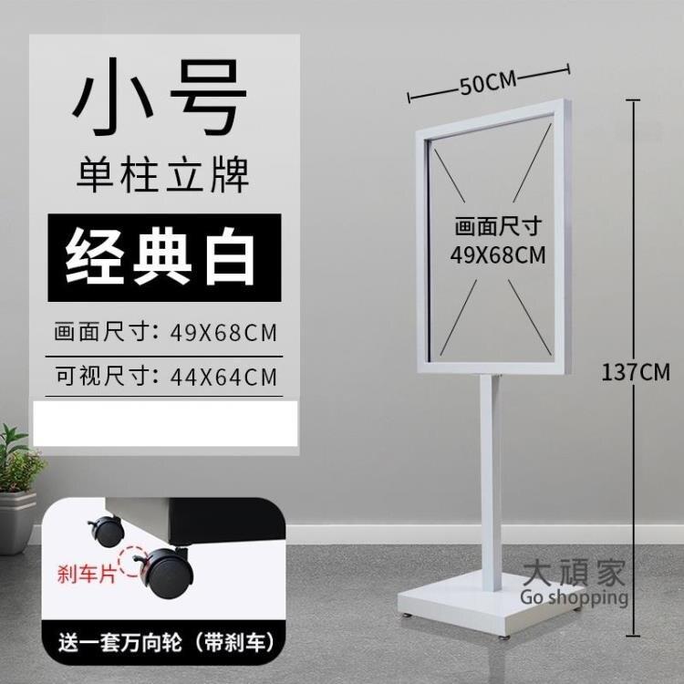 海報架 廣告牌展示牌kt板展架立式落地支架立牌水牌宣傳展板架子海報客製化 戶外裝飾T
