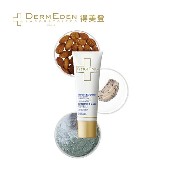 DermEden得美登 2in1果酸毛孔淨化面膜(50ML)
