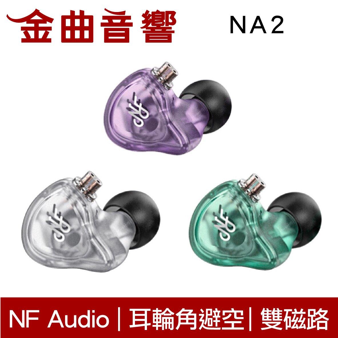 NF Audio 寧梵 NA2 透明 雙磁路 雙腔體動圈 入耳式耳機 | 金曲音響