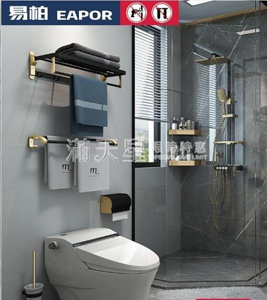 置物架 毛巾架免打孔衛生間浴室置物架壁掛輕奢北歐創意浴巾桿廁所收納架 NMS滿天星