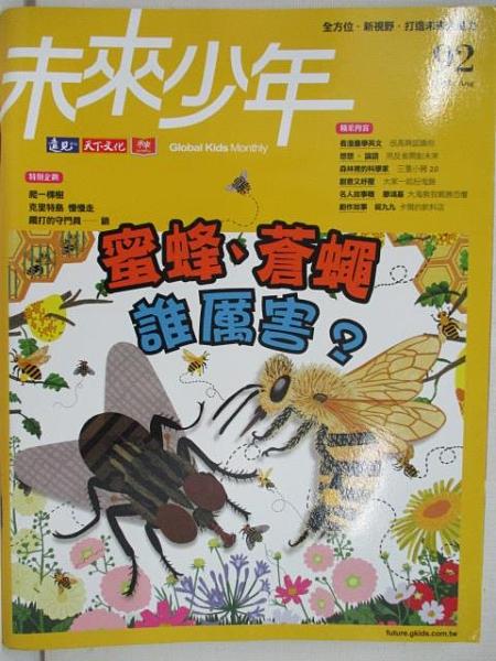 【書寶二手書T1/少年童書_D91】未來少年_92期_蜜蜂蒼蠅誰厲害