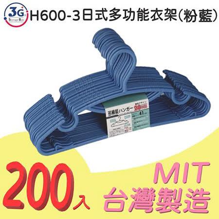 3G+ Storage Box H600-3日式多功能衣架(薄型200入)-粉藍色 乾濕兩用 MIT台灣製 無痕 收納 曬晾衣架 省空間 順肩防滑