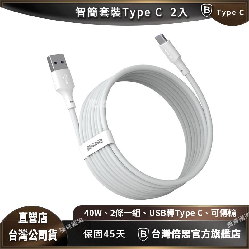 【台灣倍思】智簡套裝Type-C 40W充電線 2入