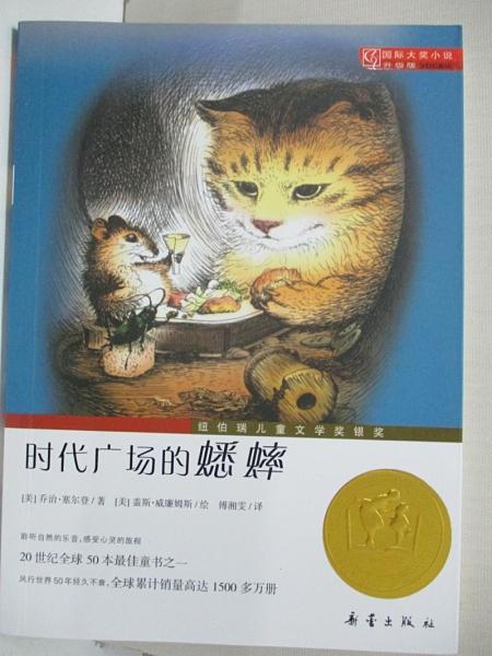 【書寶二手書T1/兒童文學_H4M】時代廣場的蟋蟀_(美)塞爾登