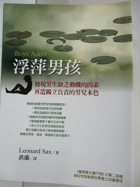 【書寶二手書T1/親子_BA6】浮萍男孩_洪蘭, Leonard Sax