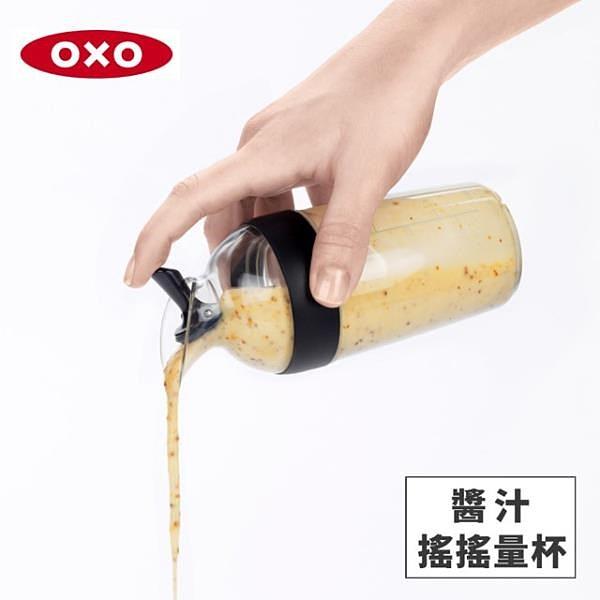 【南紡購物中心】美國OXO 醬汁搖搖量杯-時尚黑 010407K