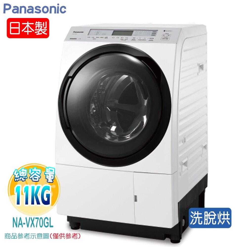 【Panasonic國際】日本製左開式11公斤變頻滾筒洗衣機NAVX70GL/NA-VX70GL(送基本安裝)