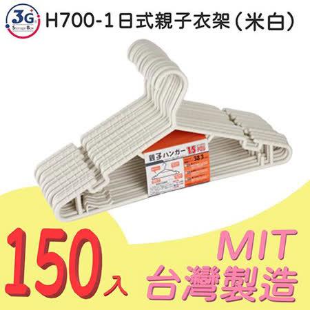 3G+ Storage Box H700-1日式親子衣架(厚型150入)-米白色 乾濕兩用 MIT台灣製 無痕 收納 曬晾衣架 省空間 順肩防滑