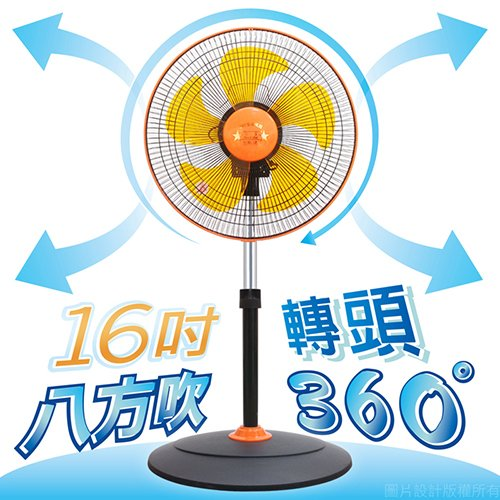 【雙星】 新型16吋360度立體轉擺頭風扇 (TS-1618)