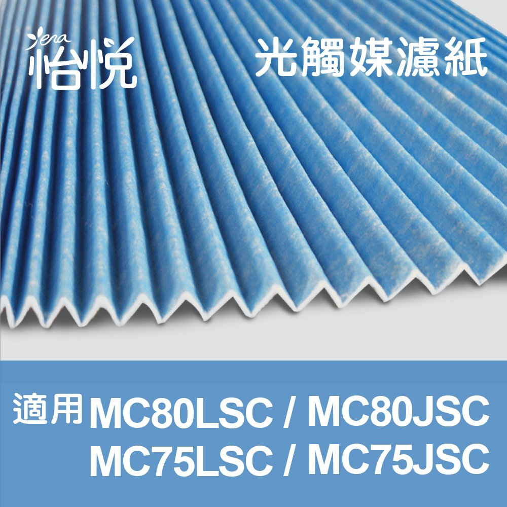 怡悅光觸媒濾紙(六片裝) 適用大金MC80LSC MC75LSC MC80JSC MC75JSC空氣清淨機