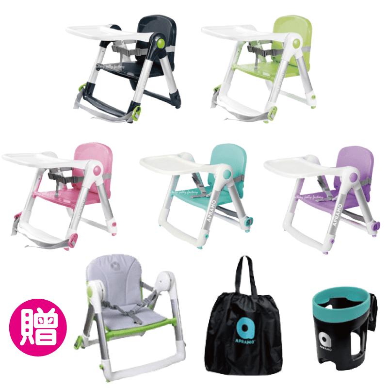 【英國《Apramo Flippa》】可攜式兩用兒童餐椅顏色選購(幼兒餐椅外出攜