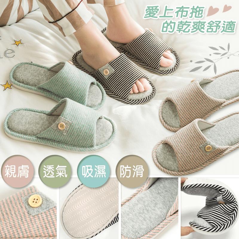 時尚Q彈減壓居家室內拖鞋(2 雙)