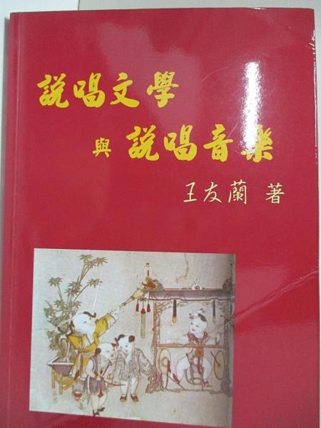【書寶二手書T5/音樂_H4O】說唱文學與說唱音樂_王友蘭