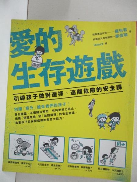 【書寶二手書T9/親子_H4M】愛的生存遊戲-引導孩子做對選擇、遠離危險的安全課_羅怡君
